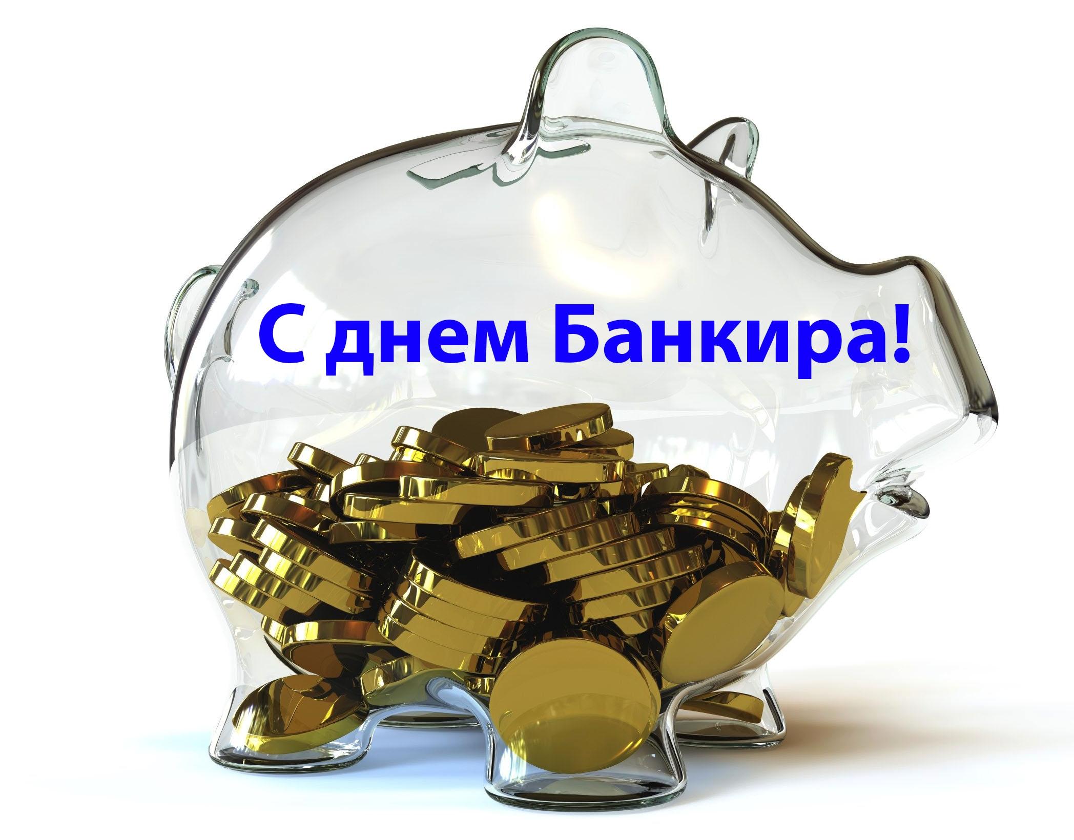Поздравление банковского работника сценарий